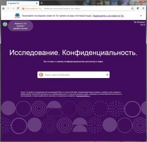 Tor Browser Bundle 8.5.4 Final [Ru/En]
