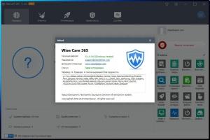 Wise Care 365 Pro 5.8.1.575 RePack (& Portable) by elchupacabra [Multi/Ru]