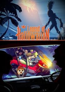 Легенда о Хэллоуиан