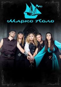 Марко Поло - 5 Альбома, 4 Сингла