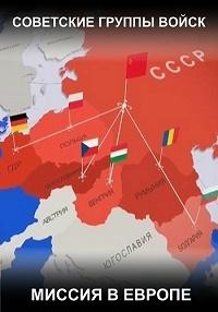 Советские группы войск. Миссия в Европе