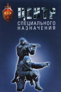 Центр специального назначения