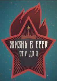 Жизнь в СССР от А до Я