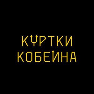 Куртки Кобейна - 2 Альбом + 5 Сингла
