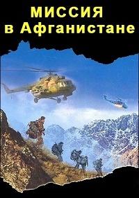Миссия в Афганистане. Первая схватка с терроризмом