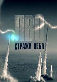 ПВО: стражи неба