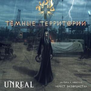 Unreal - Тёмные территории