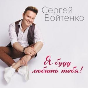 Сергей Войтенко - Я буду любить тебя!