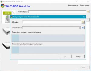 WinToUSB Technician 6.0 Release 2 RePack (& Portable) by elchupacabra [Multi/Ru]