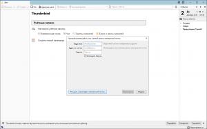 Mozilla Thunderbird 78.12.0 [Ru]
