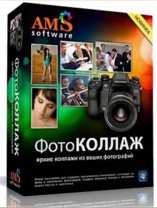 ФотоКОЛЛАЖ 9.21 RePack (& Portable) by elchupakabra [Ru]