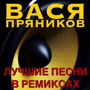 Вася Пряников - Лучшие песни в ремиксах