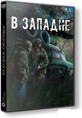 S.T.A.L.K.E.R.: Call of Pripyat - В ЗАПАДНЕ