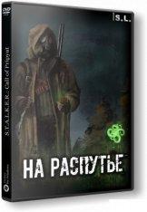 S.T.A.L.K.E.R.: Call of Pripyat - На Распутье