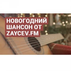 VA - Новогодний шансон от Zaycev.fm