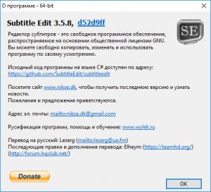 Subtitle Edit 3.5.9 + Portable [Multi/Ru]