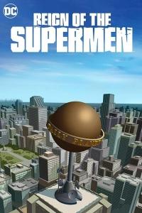 Царство Суперменов (Господство Суперменов)