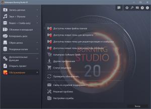 Ashampoo Burning Studio 21.5.0.57 RePack (& Portable) by TryRooM [Multi/Ru]