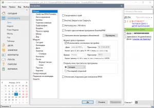 EssentialPIM Pro Business Edition 9.9.7 RePack (& portable) by elchupacabra [Multi/Ru]
