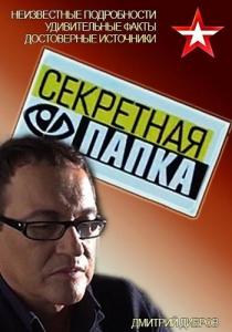 Дмитрий Дибров. Секретная папка