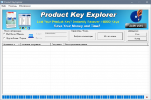 Product Key Explorer 4.2.2.0 RePack (& Portable) by elchupacabra [Ru/En]