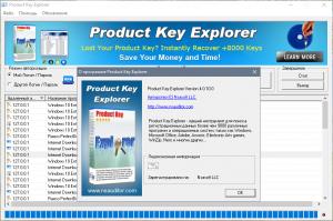Product Key Explorer 4.1.2.0 RePack (& Portable) by elchupacabra [Ru/En]