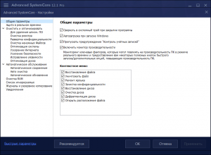 Advanced SystemCare Pro 13.2.0.220 RePack (&Portable) by D!akov [Multi/Ru]