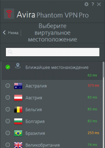 Avira Phantom VPN Pro 2.26.1.17464 RePack by elchupacabra [Multi/Ru]