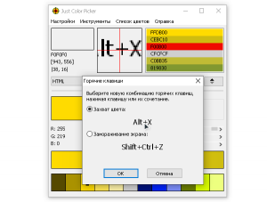 Just Color Picker 5.2 Portable [Multi/Ru]