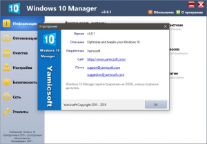 Windows 10 Manager 3.2.0 RePack (& Portable) by D!akov [Multi/Ru]