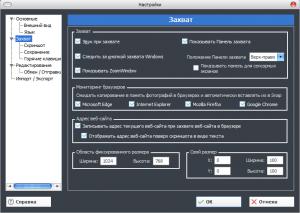 Ashampoo Snap 11.1.0 RePack (&Portable) TryRooM [Multi/Ru]