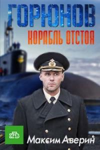 Горюнов. Корабль Отстоя