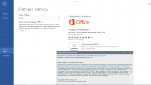 Microsoft Office 2013 SP1 Professional Plus / Standard + Visio Pro + Project Pro 15.0.5285.1000 (2020.10) RePack by KpoJIuK [Multi/Ru]