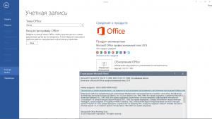 Microsoft Office 2013 SP1 Professional Plus / Standard + Visio Pro + Project Pro 15.0.5179.1000 (2019.10) RePack by KpoJIuK [Multi/Ru]