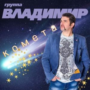 уппа «Владимир» - Комета