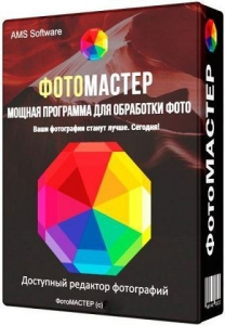 ФотоМАСТЕР 6.15 RePack (& Portable) by elchupacabra [Ru]