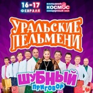 Уральские пельмени. Шубный приговор (2019.04.12)