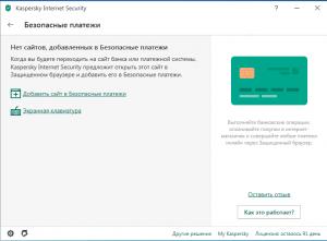 Kaspersky Internet Security 2020 20.0.14.1085 RC [Ru]