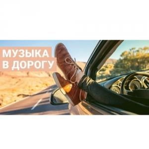 VA - Зайцев.нет: Музыка в дорогу