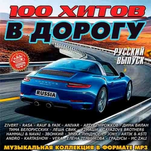 VA - 100 хитов в дорогу: Русский выпуск