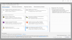 Microsoft Visual Studio 2019 Enterprise 16.9.4 (Minimal size, Unofficial) [Ru/En]