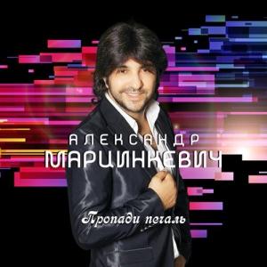 Александр Марцинкевич - Пропади, печаль