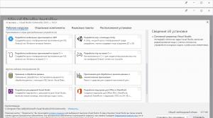 Microsoft Visual Studio 2019 Community 16.8.4 (Offline Cache, Unofficial) [Ru/En]
