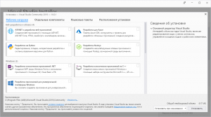 Microsoft Visual Studio 2019 Community 16.9.4 (Offline Cache, Unofficial) [Ru/En]