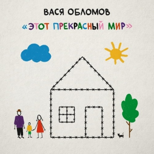 Вася Обломов - Этот прекрасный мир