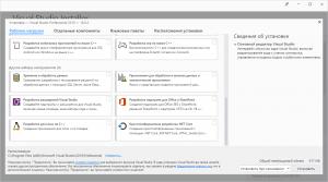 Microsoft Visual Studio 2019 Professional 16.8.5 (Offline Cache, Unofficial) [Ru/En]