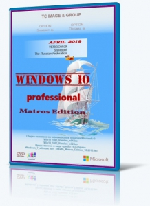 Wndows 10 Professional 1903 x64 Matros 09 [Ru]
