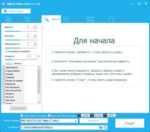 GiliSoft Video Editor 13.1.0 RePack (& Portable) by elchupacabra [Multi/Ru]