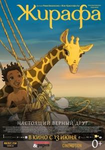 Жирафа / Зарафа