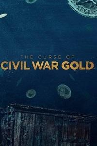 Проклятое золото Гражданской войны